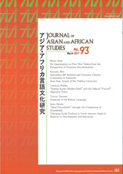 Journal of Asian and African Studies: SAGE Journals