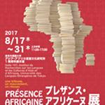 presenceafricaine2017