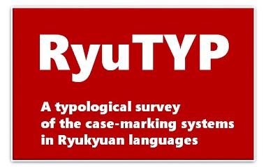 通言語的・類型論的観点からみた琉球諸語のケースマーキング